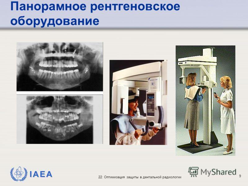 IAEA 22: Оптимизация защиты в дентальной радиологии 9 Панорамное рентгеновское оборудование