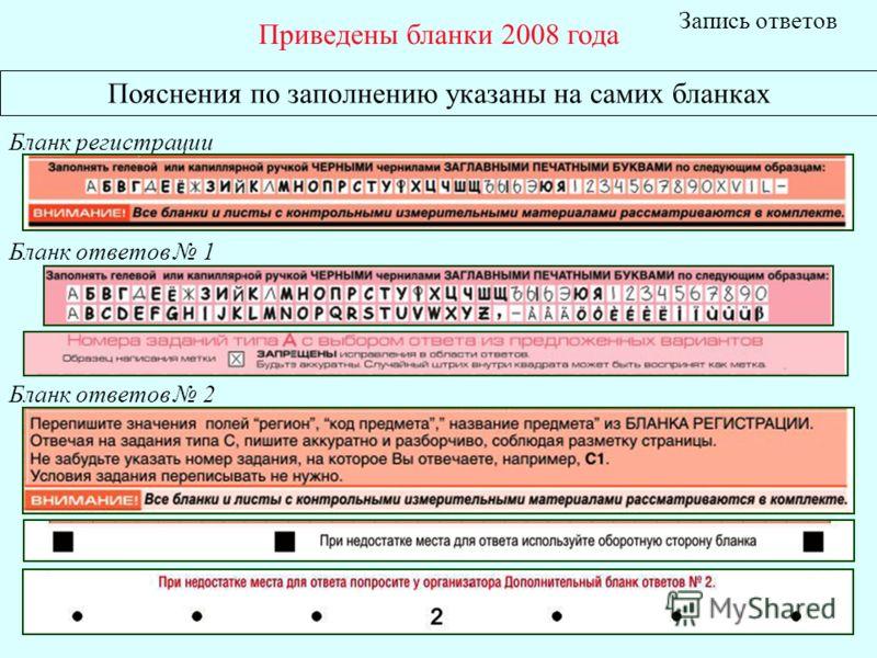 Запись ответов Приведены бланки 2008 года Пояснения по заполнению указаны на самих бланках Бланк ответов 2 Бланк ответов 1 Бланк регистрации