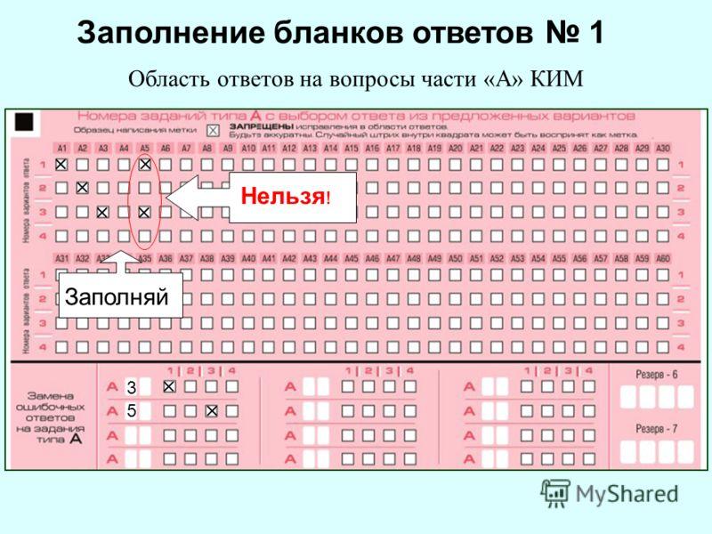 Область ответов на вопросы части «А» КИМ Заполнение бланков ответов 1 Заполняй Нельзя ! 3 5
