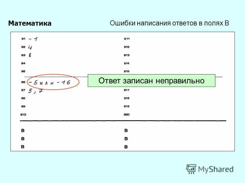 Математика Ошибки написания ответов в полях В Ответ записан неправильно