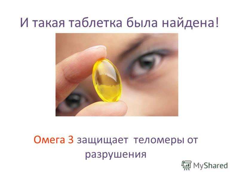 И такая таблетка была найдена! Омега 3 защищает теломеры от разрушения