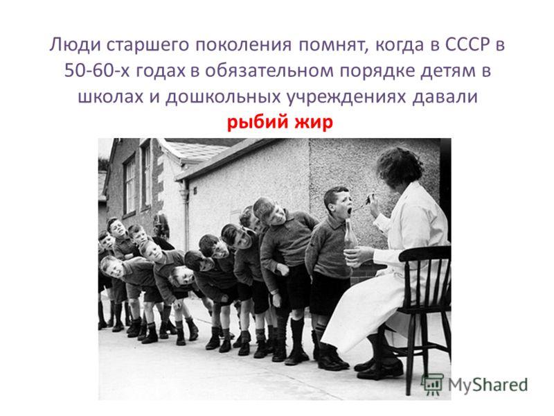 Люди старшего поколения помнят, когда в СССР в 50-60-х годах в обязательном порядке детям в школах и дошкольных учреждениях давали рыбий жир