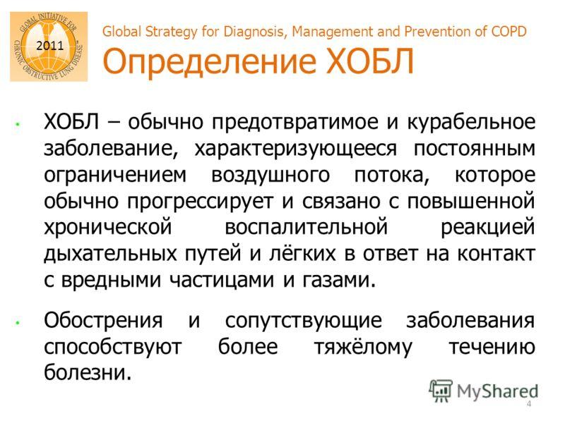 Global Strategy for Diagnosis, Management and Prevention of COPD Определение ХОБЛ ХОБЛ – обычно предотвратимое и курабельное заболевание, характеризующееся постоянным ограничением воздушного потока, которое обычно прогрессирует и связано с повышенной
