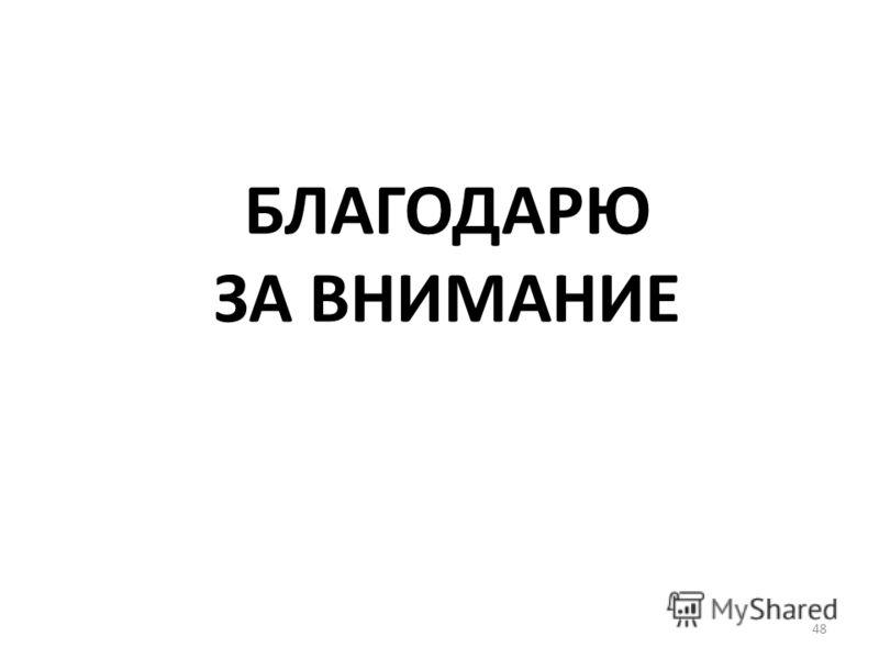 БЛАГОДАРЮ ЗА ВНИМАНИЕ 48