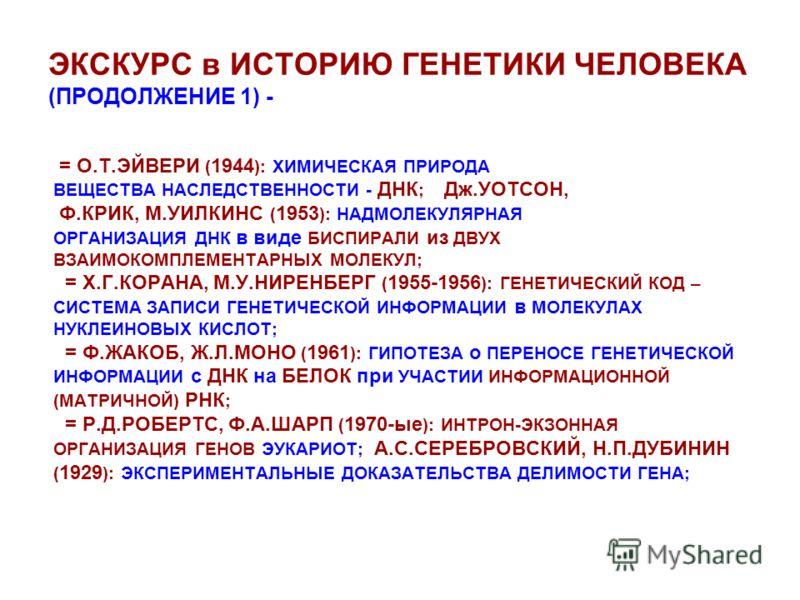 ЭКСКУРС в ИСТОРИЮ ГЕНЕТИКИ ЧЕЛОВЕКА (ПРОДОЛЖЕНИЕ 1) - = О.Т.ЭЙВЕРИ ( 1944 ): ХИМИЧЕСКАЯ ПРИРОДA ВЕЩЕСТВА НАСЛЕДСТВЕННОСТИ - ДНК ; Дж.УОТСОН, Ф.КРИК, М.УИЛКИНС ( 1953 ): НАДМОЛЕКУЛЯРНАЯ ОРГАНИЗАЦИЯ ДНК в виде БИСПИРАЛИ из ДВУХ ВЗАИМОКОМПЛЕМЕНТАРНЫХ МО