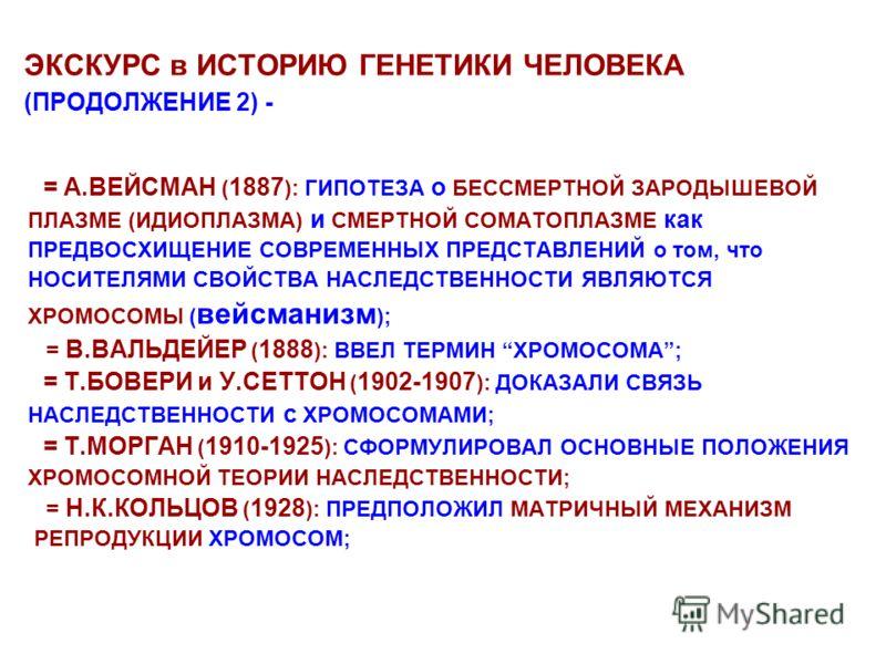 ЭКСКУРС в ИСТОРИЮ ГЕНЕТИКИ ЧЕЛОВЕКА (ПРОДОЛЖЕНИЕ 2) - = А.ВЕЙСМАН ( 1887 ): ГИПОТЕЗА о БЕССМЕРТНОЙ ЗАРОДЫШЕВОЙ ПЛАЗМЕ (ИДИОПЛАЗМА) и СМЕРТНОЙ СОМАТОПЛАЗМЕ как ПРЕДВОСХИЩЕНИЕ СОВРЕМЕННЫХ ПРЕДСТАВЛЕНИЙ о том, что НОСИТЕЛЯМИ СВОЙСТВА НАСЛЕДСТВЕННОСТИ ЯВ