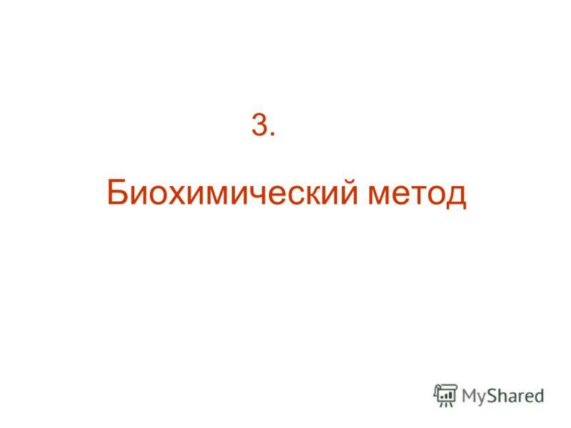 Биохимический метод 3.