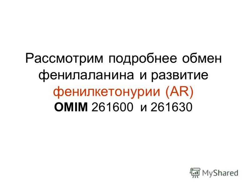 Рассмотрим подробнее обмен фенилаланина и развитие фенилкетонурии (АR) OMIM 261600 и 261630