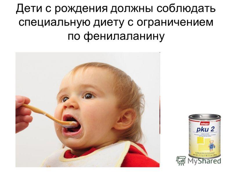 Дети с рождения должны соблюдать специальную диету с ограничением по фенилаланину
