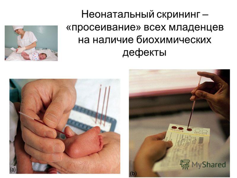 Неонатальный скрининг – «просеивание» всех младенцев на наличие биохимических дефекты