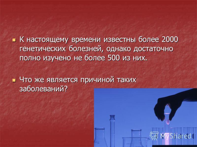 Генетика и здоровье Выполнил Ковалев Даниил, 10А Проверила Савельева Людмила Владимировна 2009
