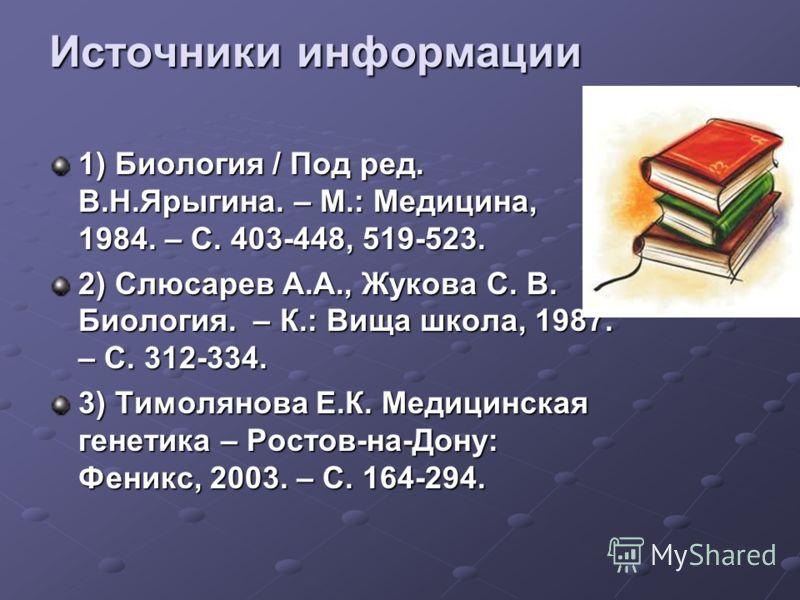 Учебник По Биологии Ярыгин Скачать Бесплатно