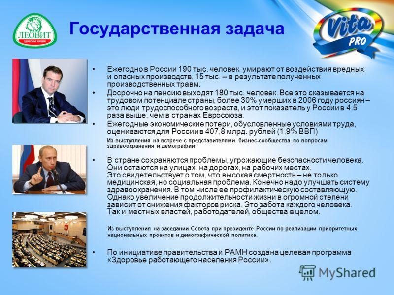 Государственная задача Ежегодно в России 190 тыс. человек умирают от воздействия вредных и опасных производств, 15 тыс. – в результате полученных производственных травм. Досрочно на пенсию выходят 180 тыс. человек. Все это сказывается на трудовом пот