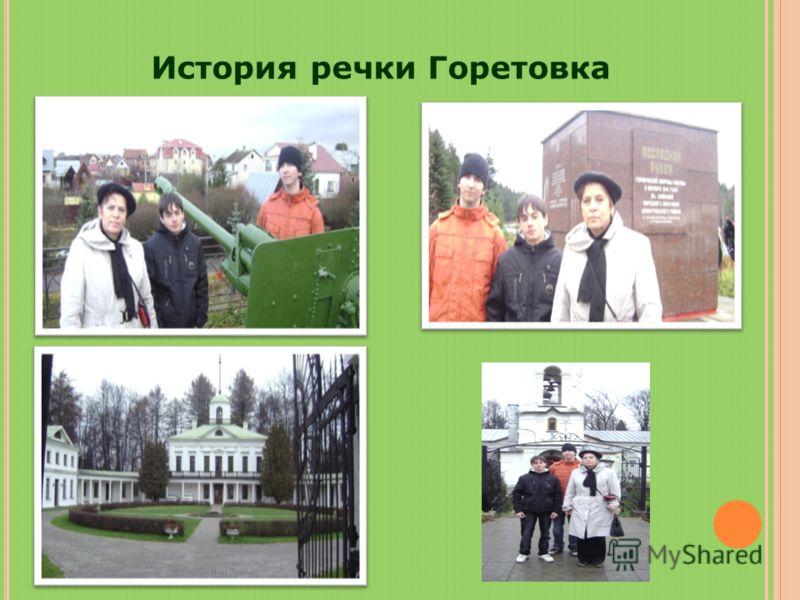 История речки Горетовка