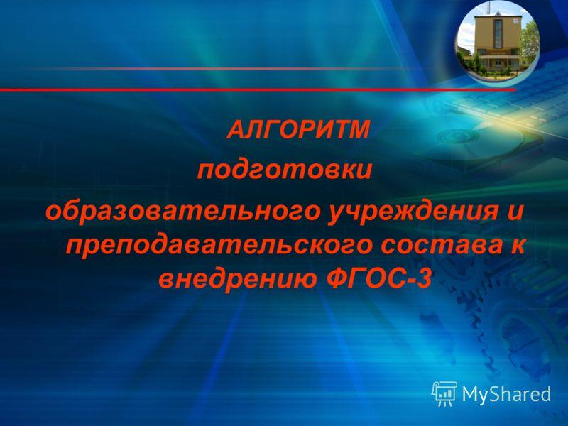 АЛГОРИТМ подготовки образовательного учреждения и преподавательского состава к внедрению ФГОС-3
