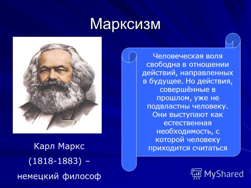 karl marx philosophy psychology essay Karl marx and capitalism 9056-60463 word count: 1113 in this essay, i argue that karl marx's explanation of capitalism should compel the average person to action and change.