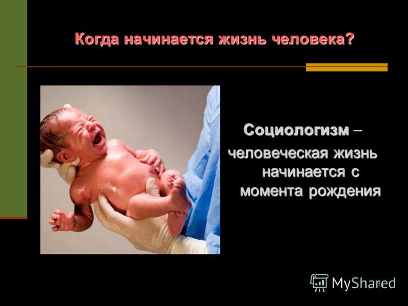 14 Когда начинается жизнь человека? Социологизм Социологизм – человеческаяжизнь начинается с момента рождения человеческая жизнь начинается с момента рождения