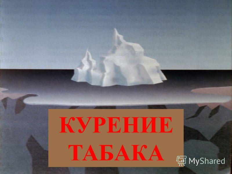 КУРЕНИЕ ТАБАКА
