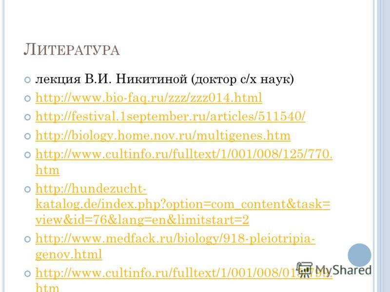 Л ИТЕРАТУРА лекция В.И. Никитиной (доктор с/х наук) http://www.bio-faq.ru/zzz/zzz014.html http://festival.1september.ru/articles/511540/ http://biology.home.nov.ru/multigenes.htm http://www.cultinfo.ru/fulltext/1/001/008/125/770. htm http://www.culti