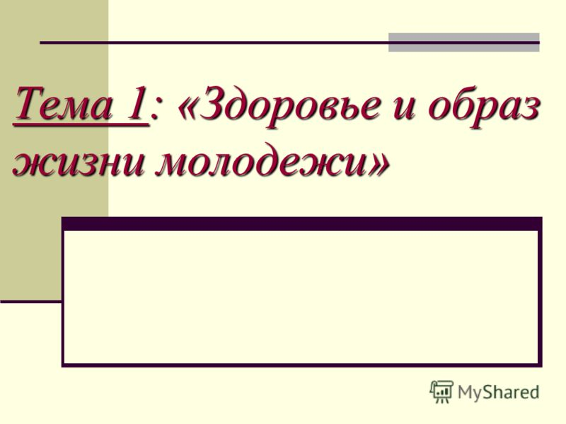 Тема 1: «Здоровье и образ жизни молодежи»