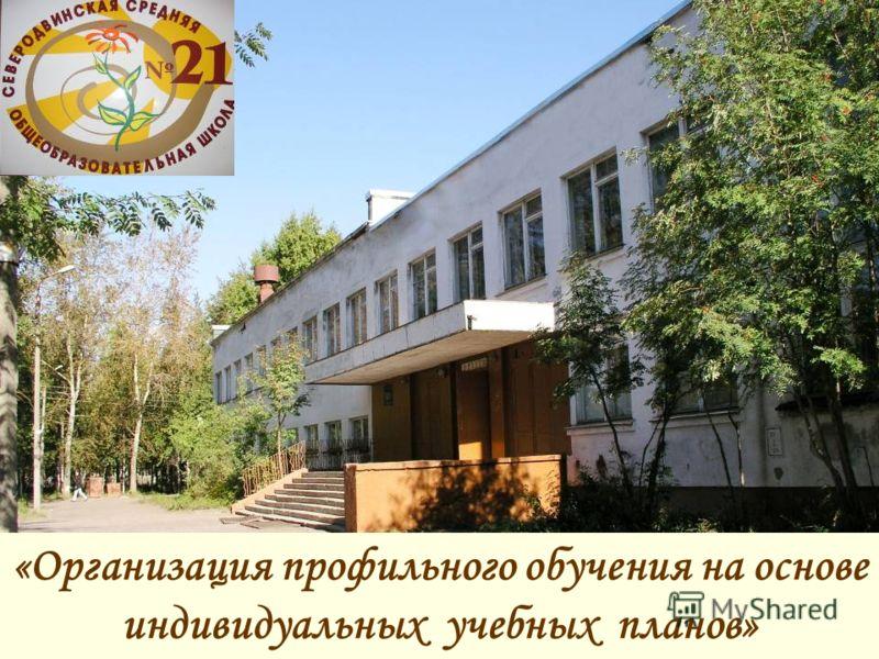 «Организация профильного обучения на основе индивидуальных учебных планов»