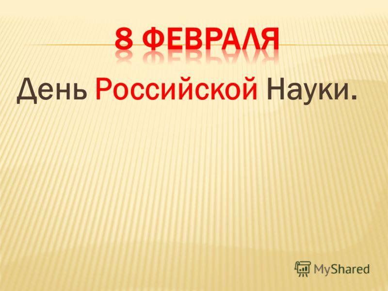 День Российской Науки.