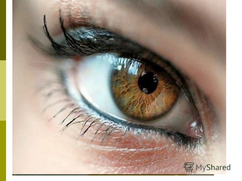 У страха глаза велики… Эти глаза напротив…. Не прячь зелёные глаза…
