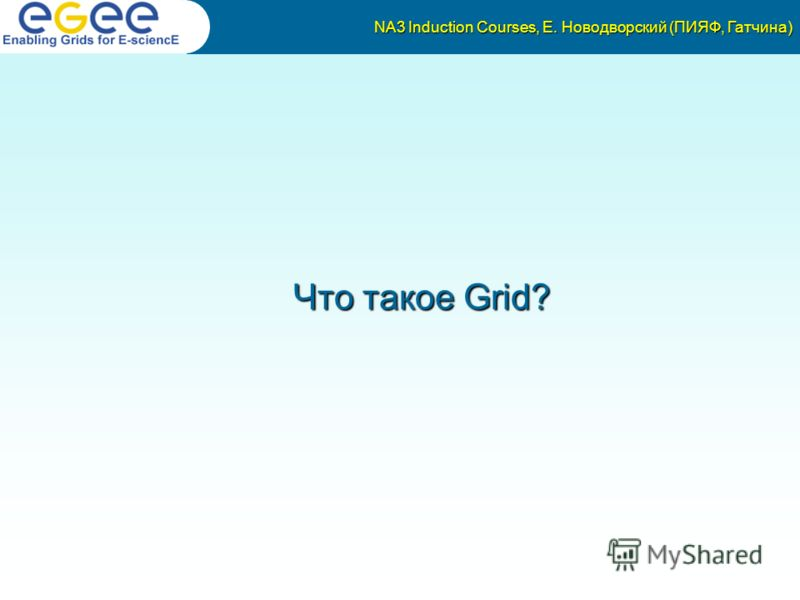 NA3 Induction Courses, Е. Новодворский (ПИЯФ, Гатчина) Что такое Grid?