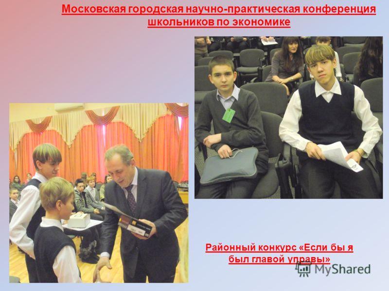 Московская городская научно-практическая конференция школьников по экономике Районный конкурс «Если бы я был главой управы»