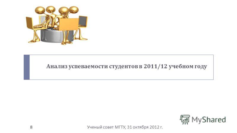Ученый совет МГТУ, 31 октября 2012 г. 8 Анализ успеваемости студентов в 2011/12 учебном году 8
