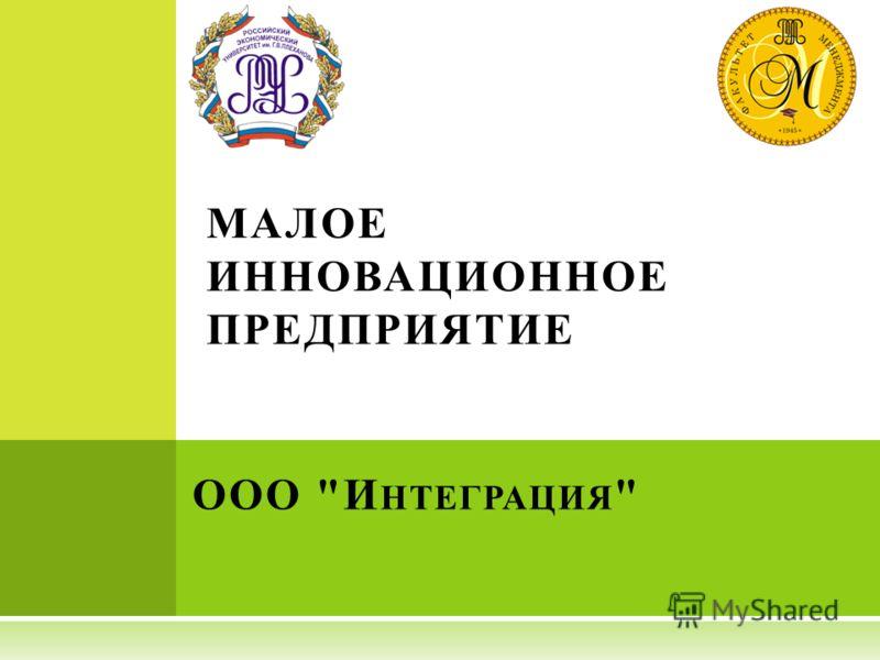 ООО И НТЕГРАЦИЯ  МАЛОЕ ИННОВАЦИОННОЕ ПРЕДПРИЯТИЕ