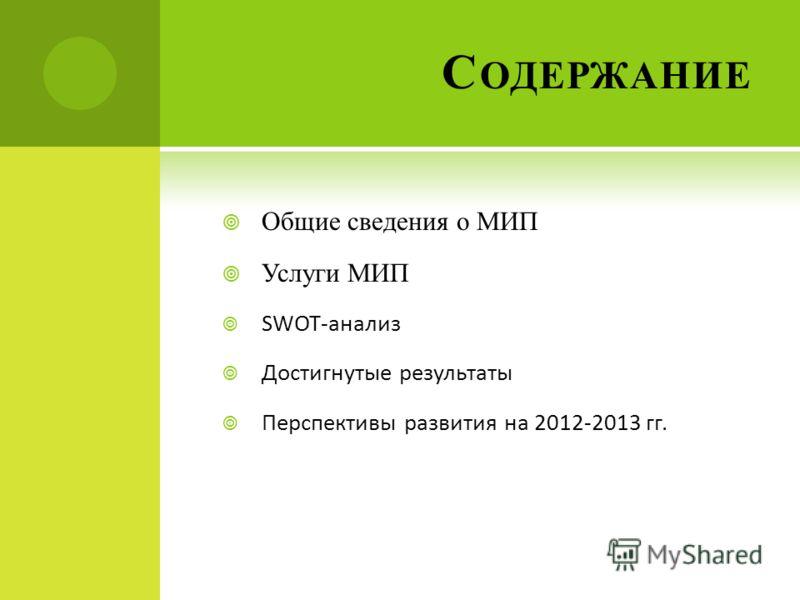 С ОДЕРЖАНИЕ Общие сведения о МИП Услуги МИП SWOT-анализ Достигнутые результаты Перспективы развития на 2012-2013 гг.