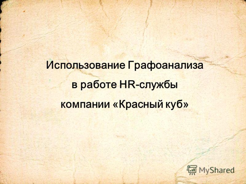 Использование Графоанализа в работе HR-службы компании «Красный куб»