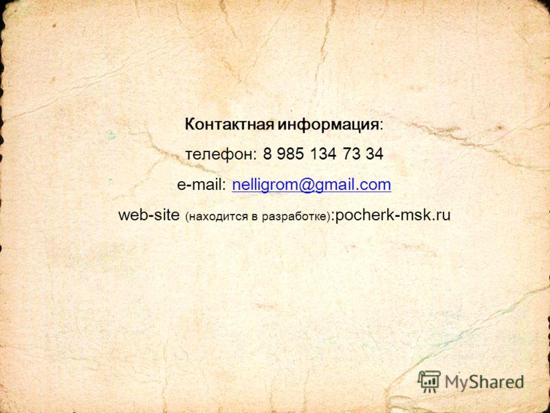 Контактная информация: телефон: 8 985 134 73 34 e-mail: nelligrom@gmail.com web-site (находится в разработке) :pocherk-msk.runelligrom@gmail.com