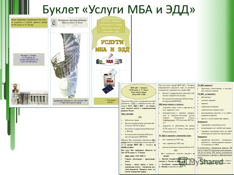 Буклет «Услуги МБА и ЭДД»