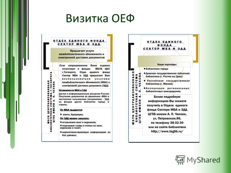 Визитка ОЕФ