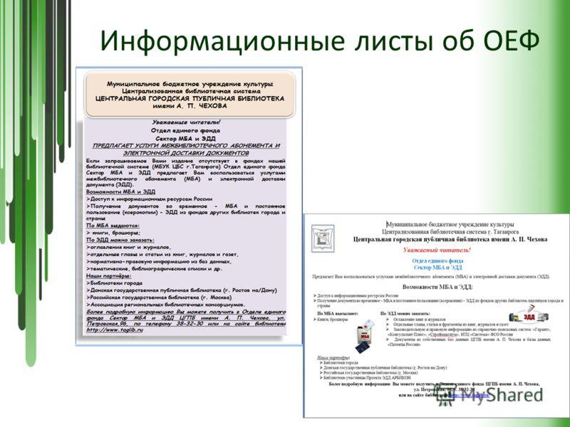 Информационные листы об ОЕФ