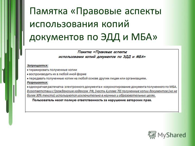 Памятка «Правовые аспекты использования копий документов по ЭДД и МБА»