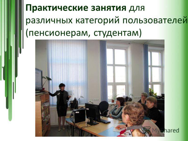 Практические занятия для различных категорий пользователей (пенсионерам, студентам)