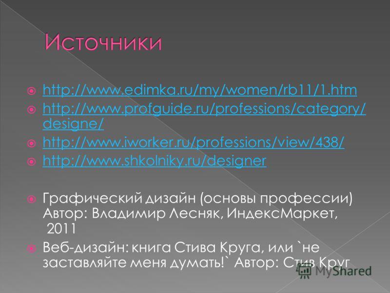 http://www.edimka.ru/my/women/rb11/1.htm http://www.profguide.ru/professions/category/ designe/ http://www.profguide.ru/professions/category/ designe/ http://www.iworker.ru/professions/view/438/ http://www.shkolniky.ru/designer Графический дизайн (ос