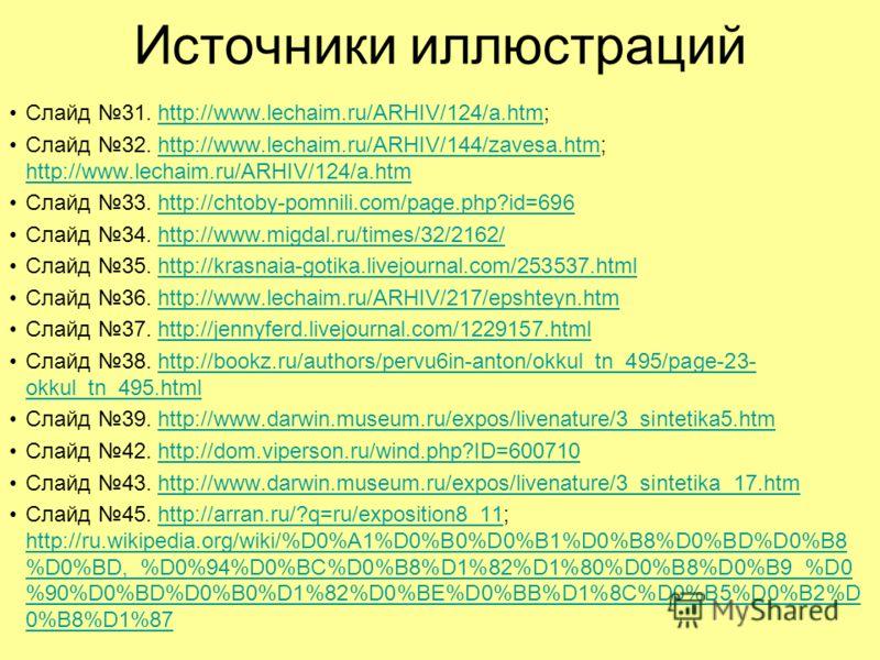 Источники иллюстраций Слайд 31. http://www.lechaim.ru/ARHIV/124/a.htm;http://www.lechaim.ru/ARHIV/124/a.htm Слайд 32. http://www.lechaim.ru/ARHIV/144/zavesa.htm; http://www.lechaim.ru/ARHIV/124/a.htmhttp://www.lechaim.ru/ARHIV/144/zavesa.htm http://w