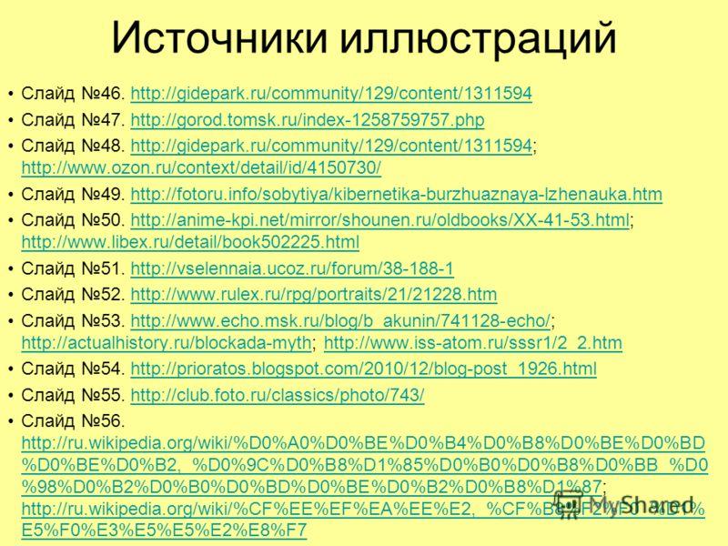 Источники иллюстраций Слайд 46. http://gidepark.ru/community/129/content/1311594http://gidepark.ru/community/129/content/1311594 Слайд 47. http://gorod.tomsk.ru/index-1258759757.phphttp://gorod.tomsk.ru/index-1258759757.php Слайд 48. http://gidepark.