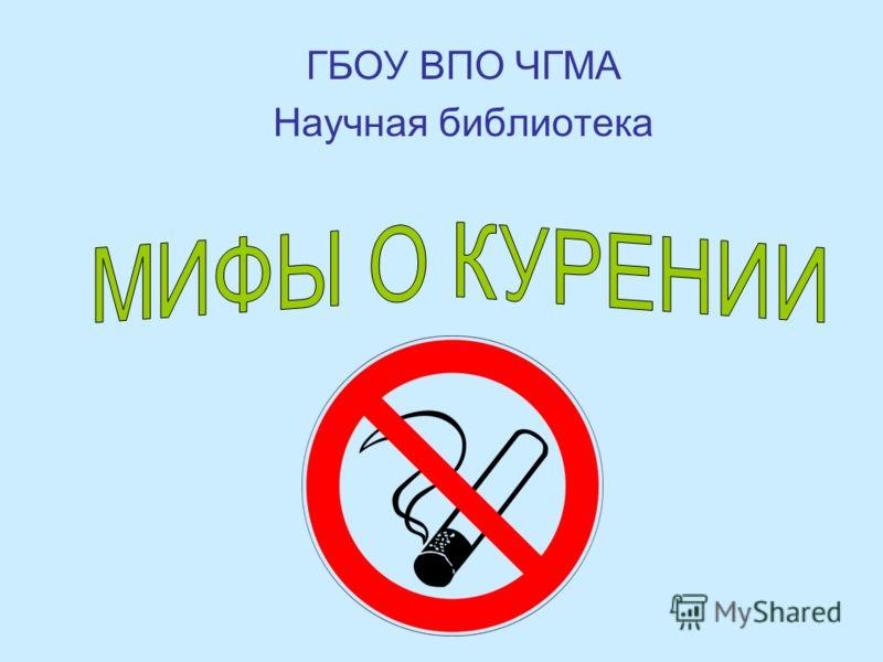 ГБОУ ВПО ЧГМА Научная библиотека