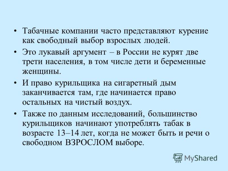 Табачные компании часто представляют курение как свободный выбор взрослых людей. Это лукавый аргумент – в России не курят две трети населения, в том числе дети и беременные женщины. И право курильщика на сигаретный дым заканчивается там, где начинает