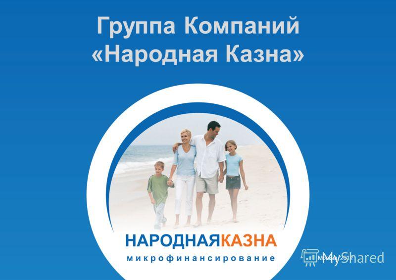 Группа Компаний «Народная Казна» Москва, 2012