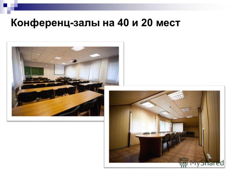 Конференц-залы на 40 и 20 мест