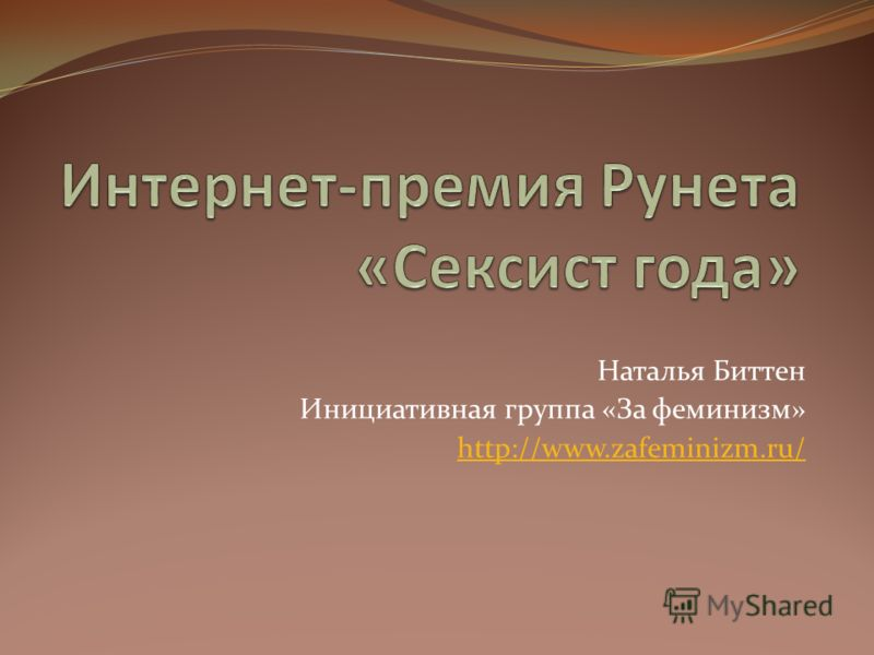 Наталья Биттен Инициативная группа «За феминизм» http://www.zafeminizm.ru/