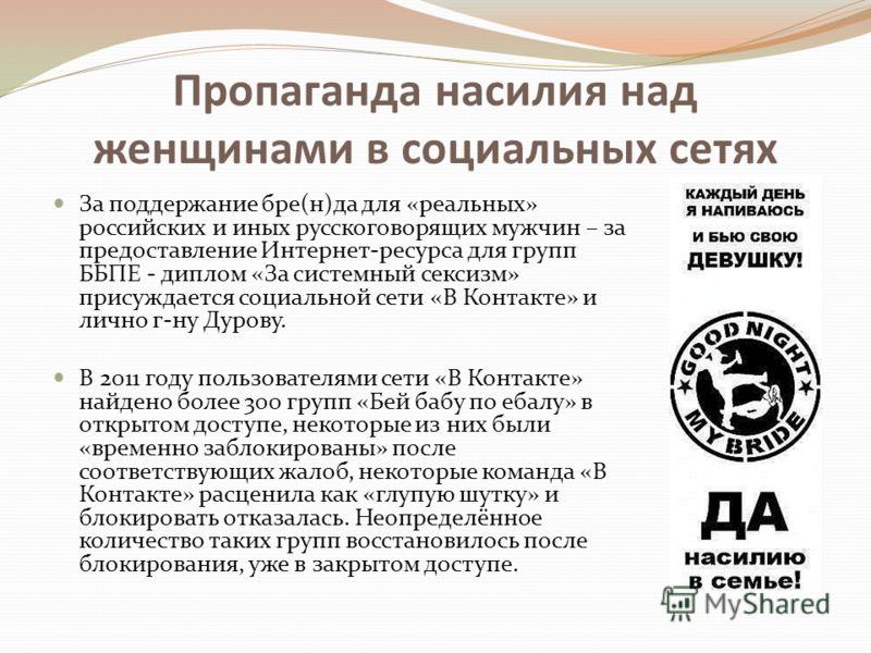 Пропаганда насилия над женщинами в социальных сетях За поддержание бре(н)да для «реальных» российских и иных русскоговорящих мужчин – за предоставление Интернет-ресурса для групп ББПЕ - диплом «За системный сексизм» присуждается социальной сети «В Ко