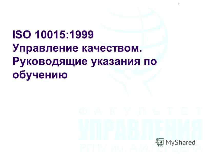 ISO 10015:1999 Управление качеством. Руководящие указания по обучению