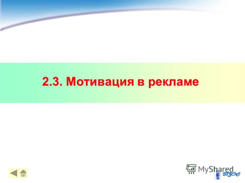 2.3. Мотивация в рекламе 14